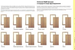 mdf-plenka-fasad