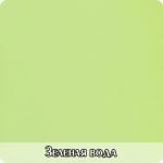 зеленая вода+