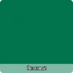 зеленый+