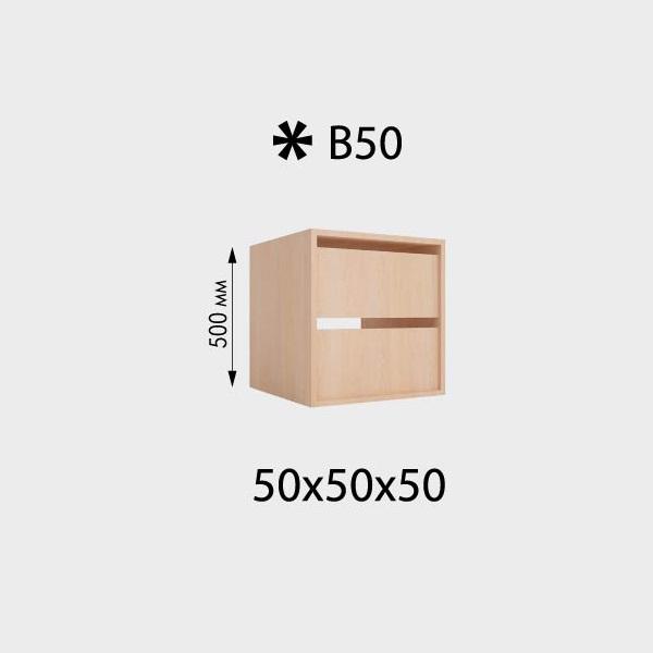 Ящичный блок В50