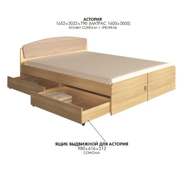 Двуспальная кровать Астория (с ящиками)