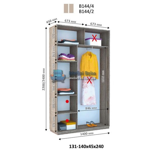 2-х дверный шкаф-купе Виват В144 (140x45x220)
