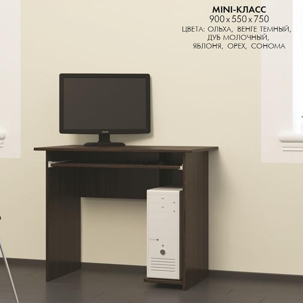 Компьютерный стол MINI-класс