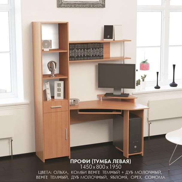 Компьютерный стол угловой Профи