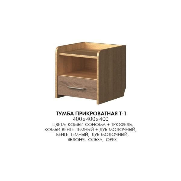 Тумба прикроватная Т-1