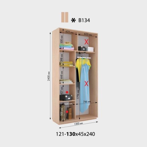 2-х дверный шкаф-купе Виват В134 (130x45x240)