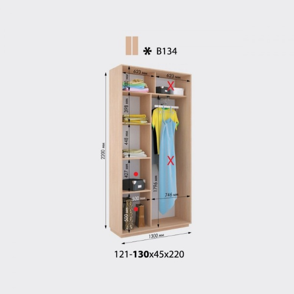 2-х дверный шкаф-купе Виват В134 (121-129x45x220)