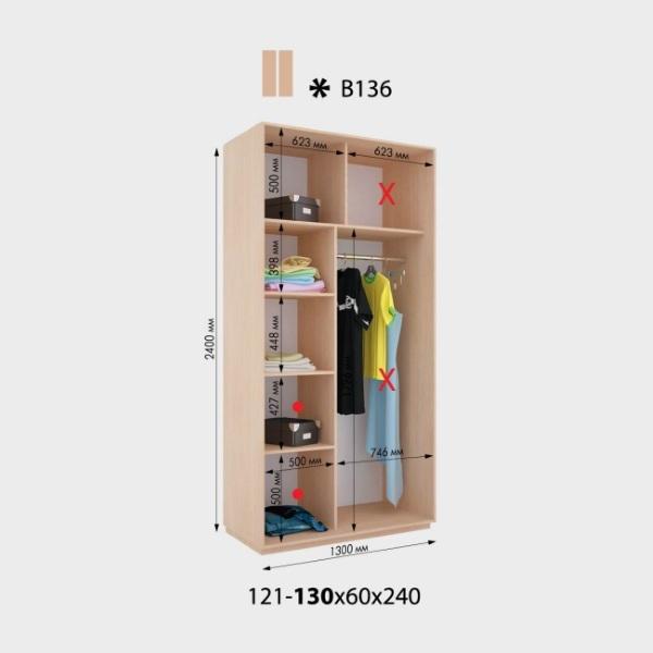 2-х дверный шкаф-купе Виват В136 (130x60x240)