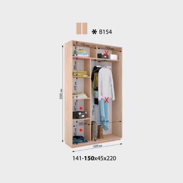 2-х дверный шкаф-купе Виват В154 (141-149x450x2200)
