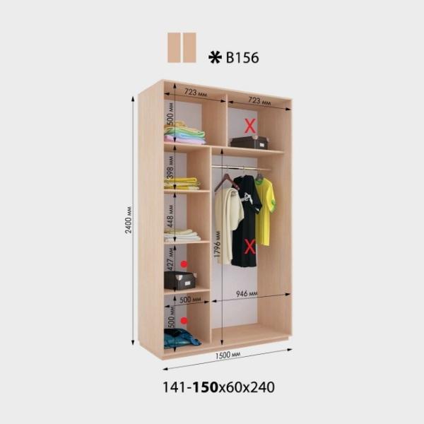 2-х дверный шкаф-купе Виват В156 (150x60x240)