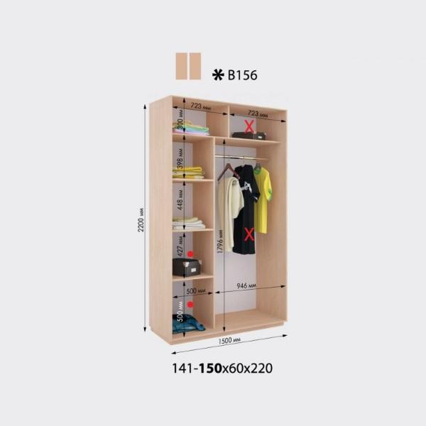 2-х дверный шкаф-купе Виват В156 (150x60x220)