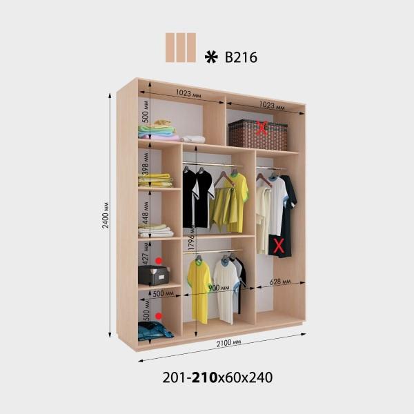 3-х дверный шкаф-купе Виват В216 (210x60x240)