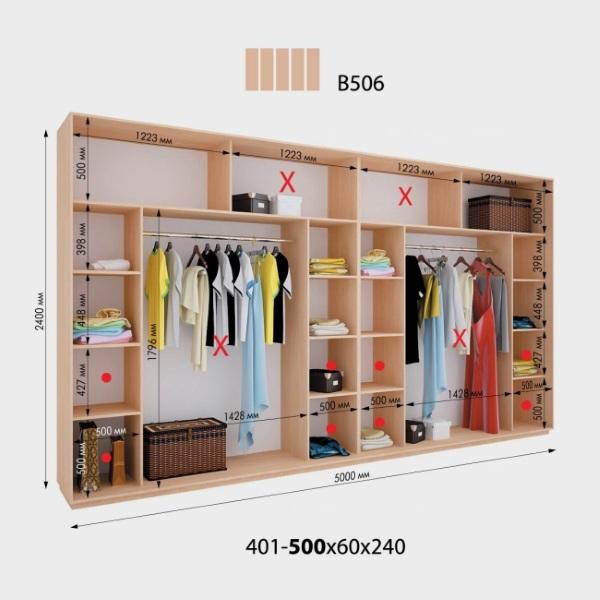 5-ти дверный шкаф-купе Виват ВН486 (500x60x240)