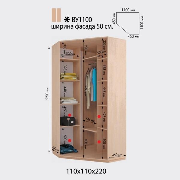 Угловой шкаф-купе Виват ВУ 1100 (110x110x220)