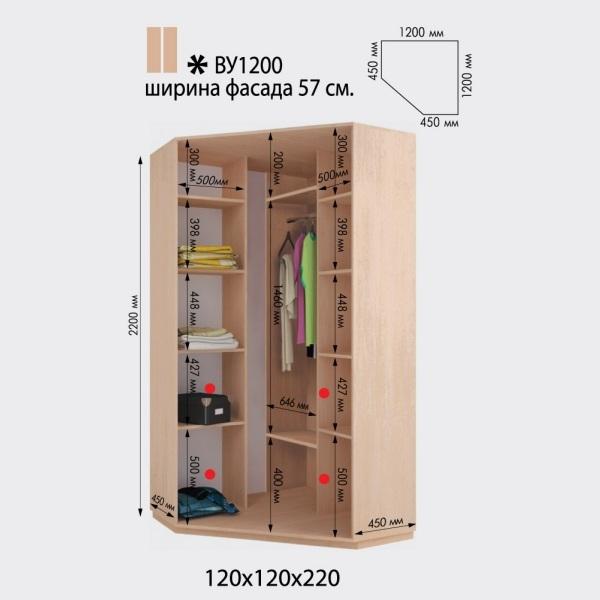 Угловой шкаф-купе Виват ВУ 1200 (120x120x220)