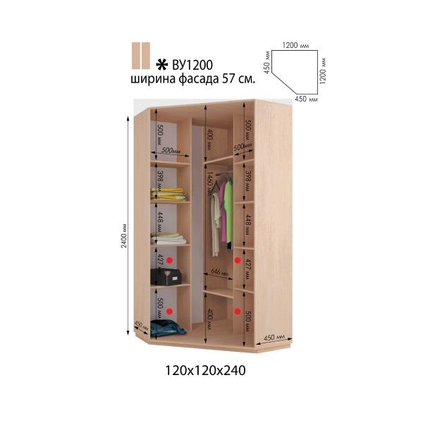Угловой шкаф-купе Виват ВУ 1200 (120x120x240)