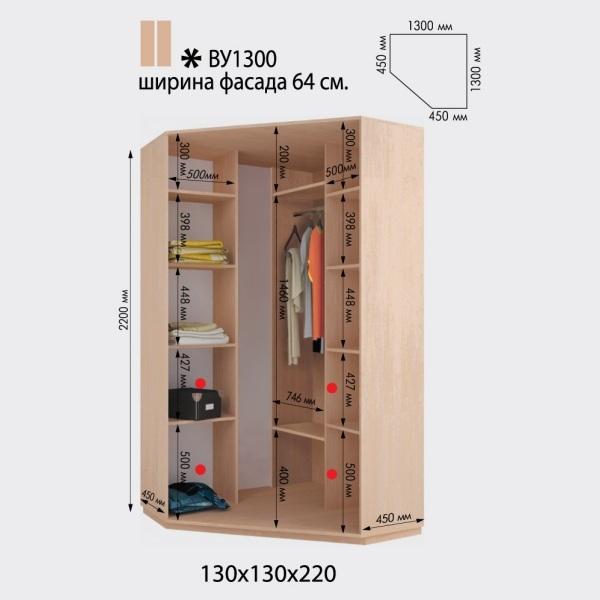Угловой шкаф-купе Виват ВУ 1300 (130x130x220)