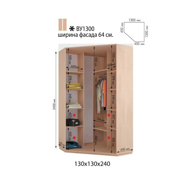 Угловой шкаф-купе Виват ВУ 1100 (130x130x240)