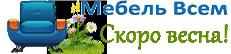 Интернет магазин Мебель Всем - скоро весна!