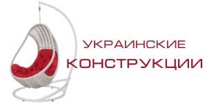 Украинские конструкции