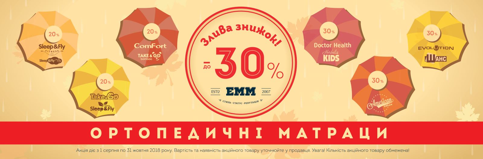 Акция на матрасы ЕММ действует с 1 августа по 31 октября 2018 года.