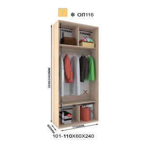 2-х дверный шкаф-купе Оскар Лайт ОЛ116