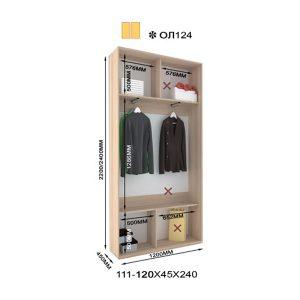 2-х дверный шкаф-купе Оскар Лайт ОЛ124