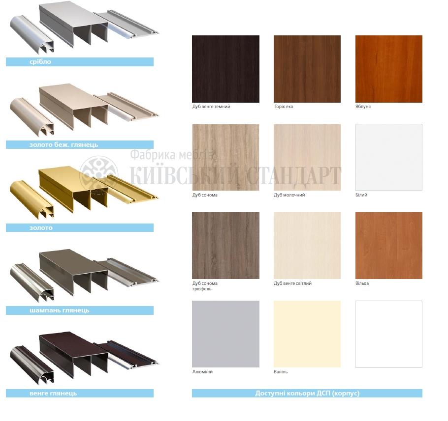 Цвет и профиль на выбор для шкафов-купе Виант