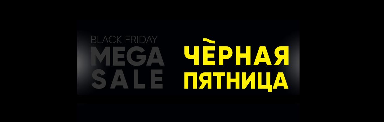 Чёрная пятница от mebel-vs.com.ua