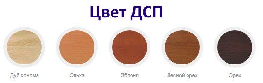 Цвет ДСП Пехотин