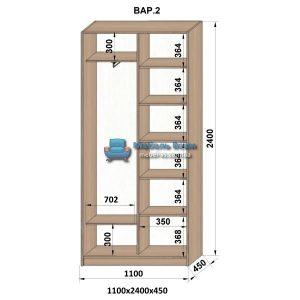 2-х дверный шкаф-купе MN 114-2 (110x45x240)