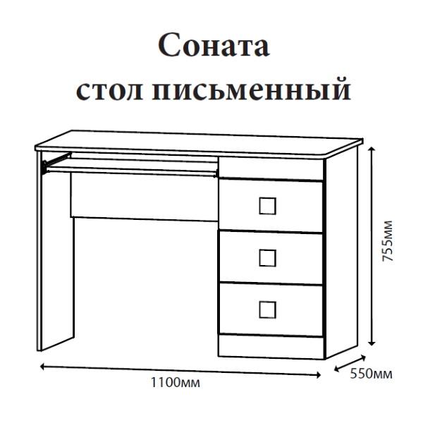 Стол письменный Соната Эверест схема