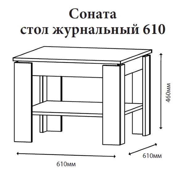 Журнальный стол 610 Соната Эверест схема