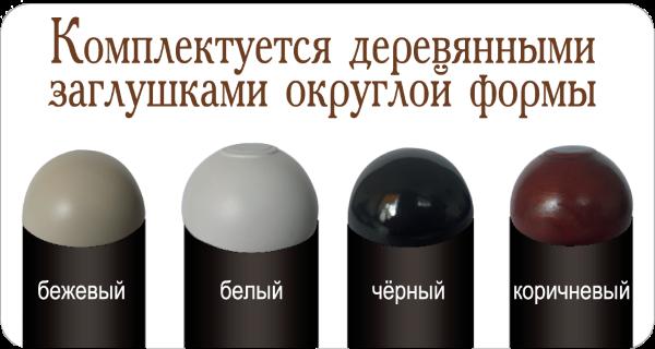 Заглушки шар