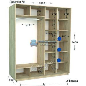 Двухдверный шкаф купе Практик 78 (190×45/60×220/240)