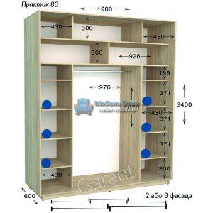 Трёхдверный шкаф купе Практик 80/3 (190×45/60×220/240)
