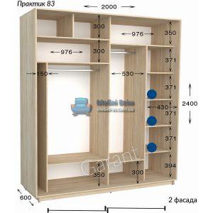 Двухдверный шкаф купе Практик 83 (200×45/60×220/240)