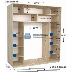 Трёхдверный шкаф купе Практик 88/3 (200×45/60×220/240)