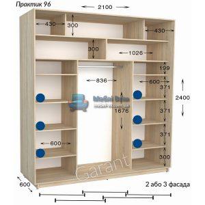 Трёхдверный шкаф купе Практик 96/3 (210×45/60×220/240)