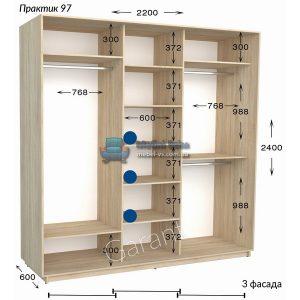 Трёхдверный шкаф купе Практик 97 (220×45/60×220/240)